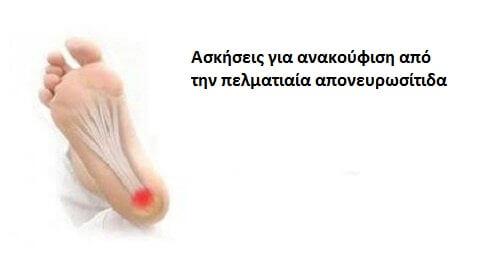 anakoufisi-pelmatiaia-aponeurositida