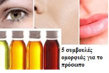 5 σπιτικά κόλπα ομορφιάς για το πρόσωπο