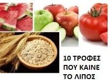 trofes-pou-kaine-lipos1