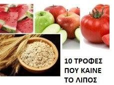 10 τροφές που καίνε το λίπος. Αδυνατίστε εύκολα!