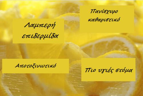 9 καταπληκτικές χρήσεις του λεμονιού. Μάθετε περισσότερα!