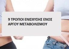 tropoi-enishysis-argou-metavolismou