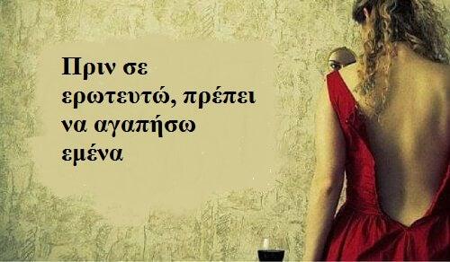 Πριν σε ερωτευτώ, πρέπει να αγαπήσω εμένα