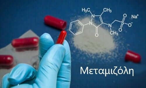 Χημική σύνθεση της μεταμιζόλης