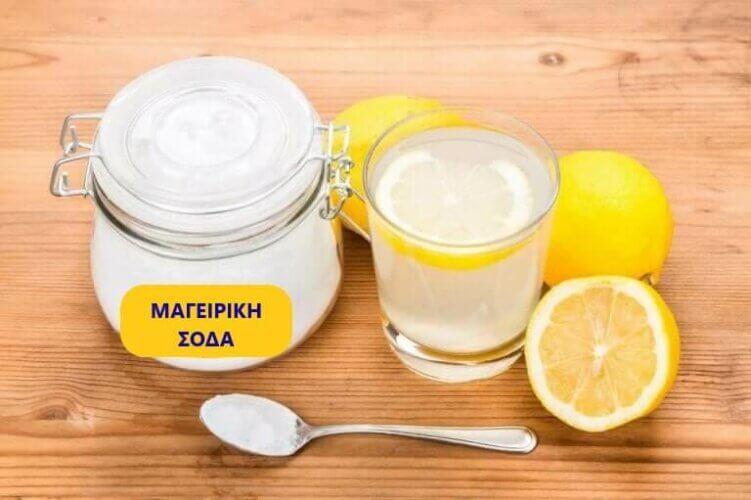 Μαγειρική σόδα, λεμόνια και νερό