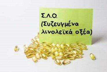 Συζευγμένα λινολεϊκά οξέα: Υγιεινά οφέλη