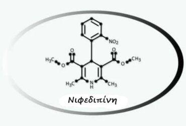 Νιφεδιπίνη: Χαρακτηριστικά και αντενδείξεις