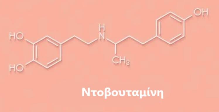 Ντοβουταμίνη: Όλα όσα πρέπει να ξέρετε γι' αυτήν