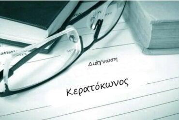 Κερατόκωνος: Χαρακτηριστικά και θεραπεία