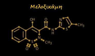 Μελοξικάμη: Όλα όσα πρέπει να ξέρετε για την ουσία